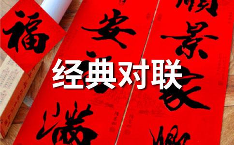2013蛇年土地对联集锦