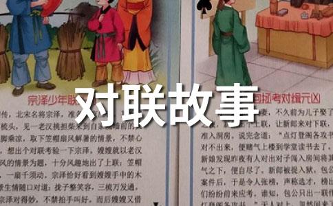 孔府对联匾额故事(5):东国人伦