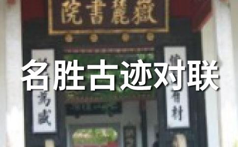 山东邹城峄山人皇洞楹联