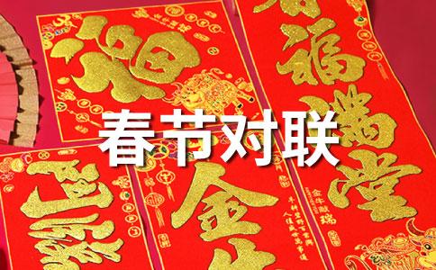 2013年辞龙年迎蛇年有龙蛇字春联