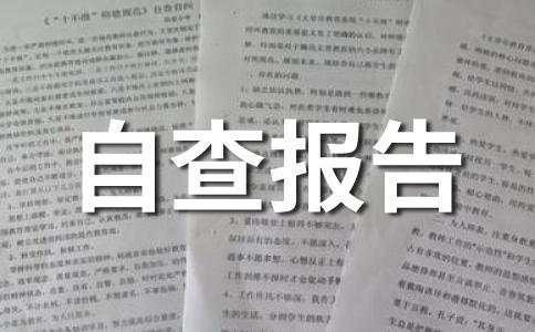 【热门】安全自查报告范文汇总12篇
