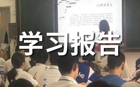 【荐】毕业生实习报告范文集锦五篇