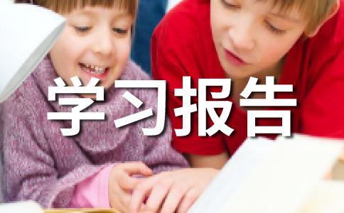 【必备】大学生实习报告范文集锦九篇