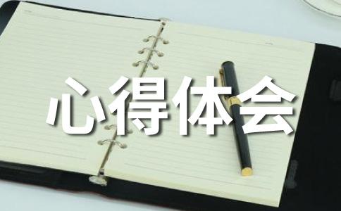 【精】预备党员范文汇编13篇
