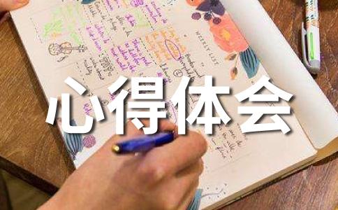 【必备】2013思想汇报范文八篇