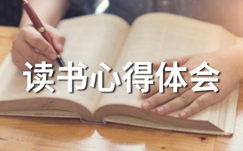 【精华】学习体会范文汇编9篇
