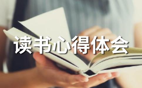 读书笔记范文(通用十篇)