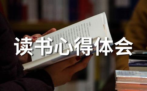 读书心得范文汇编13篇