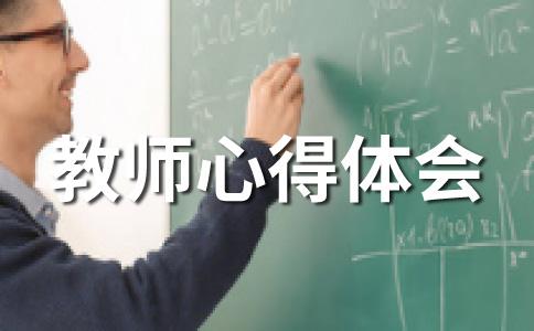 教师心得体会范文