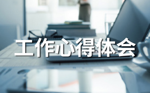 【必备】工作心得范文集锦7篇