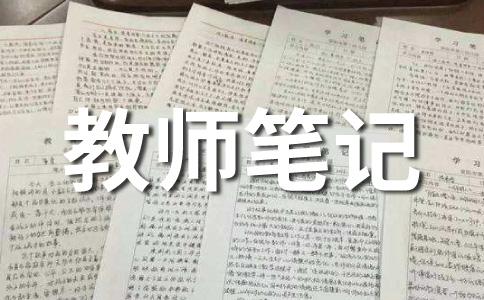 【热】教师政治学习笔记范文汇总九篇