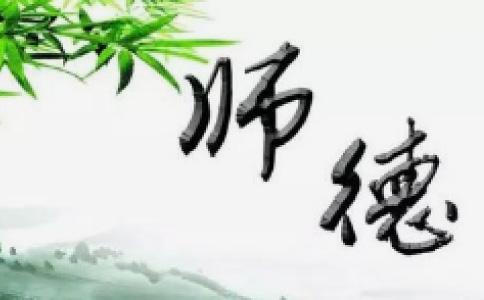 【精品】师德范文