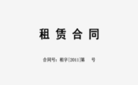 【荐】合同范本范文