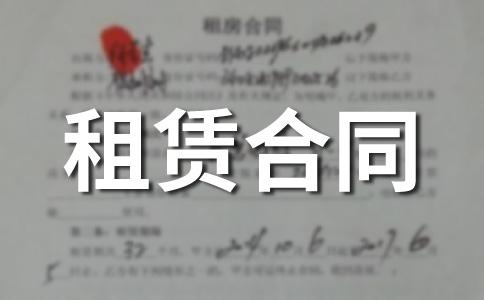 【精华】租房合同范本范文合集13篇