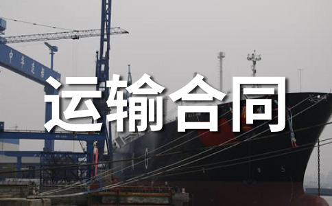 【推荐】合同范文合集5篇