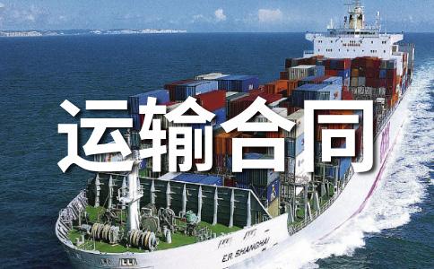 货物运输合同范文