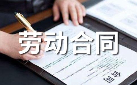【热门】劳动合同范文八篇