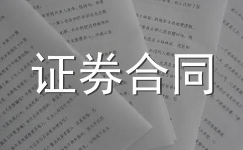 【实用】合同范文合集6篇