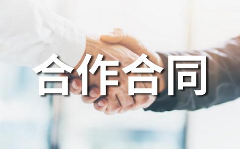 【必备】合作合同范文(精选9篇)