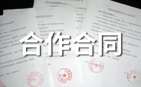 【精华】合作协议范文汇总7篇