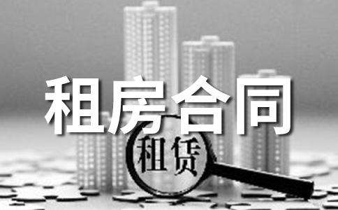 【精】租房合同模板范文集锦九篇