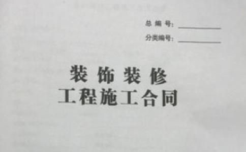 【精华】装修合同范文(通用十五篇)