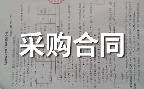 【荐】采购合同范本范文合集九篇