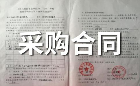 ★采购合同范文11篇
