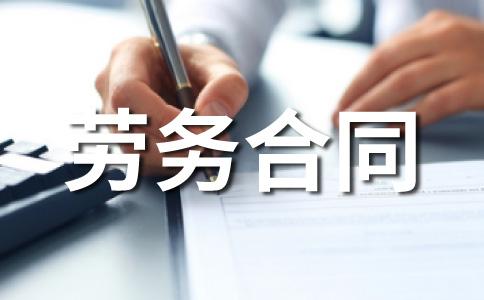 【精选】劳工合同范文(精选十四篇)