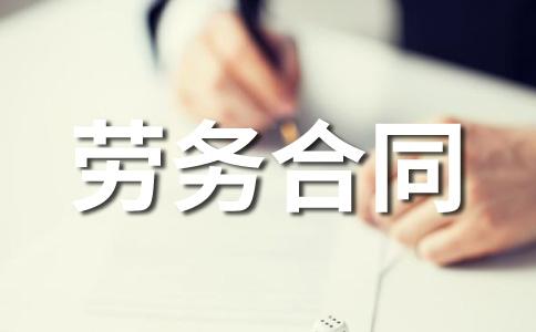 【荐】劳务合同范文合集六篇