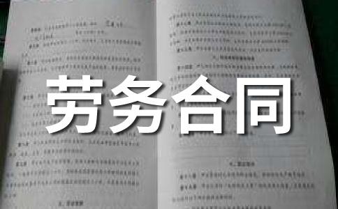 【实用】劳务派遣合同范文(精选8篇)