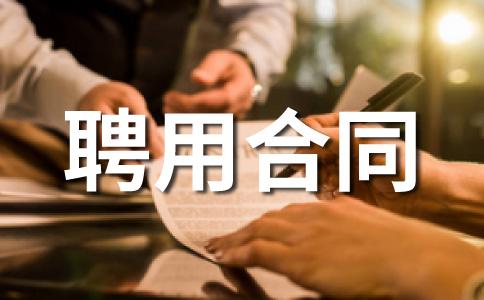 【精选】聘用合同范本范文汇编五篇