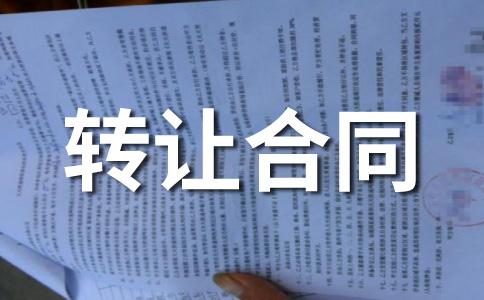 【精品】合同转让范文集锦6篇