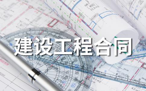 【精选】施工合同范文(通用9篇)