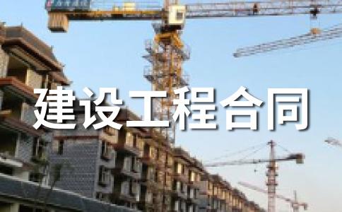 【热门】工程合同范文集锦十二篇