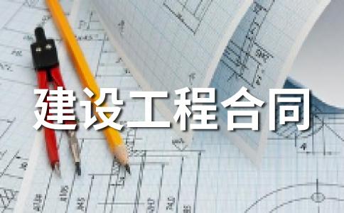【荐】工程合同范文八篇