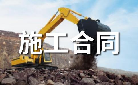 【实用】工程施工合同范文汇编6篇