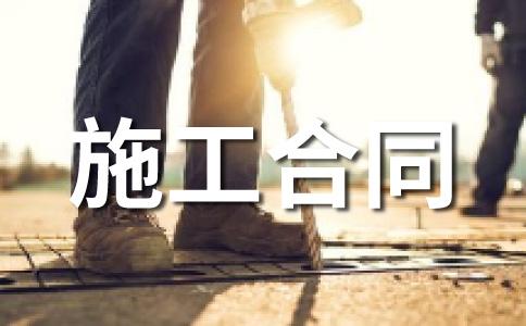 ★施工合同范文(通用十篇)
