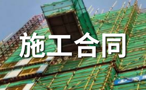 【必备】建设工程合同范文集锦9篇