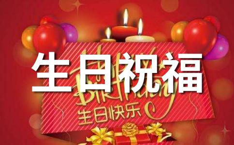 【荐】51祝福语范文汇总十四篇