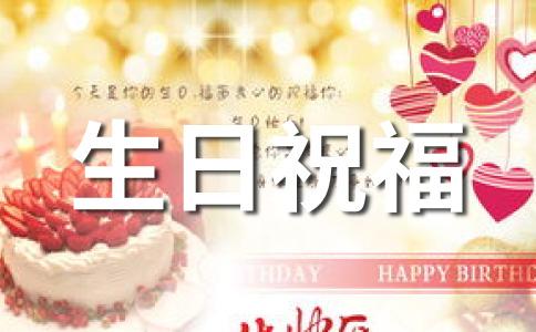 【必备】2021祝福语范文汇总5篇