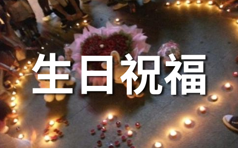 【热门】生日祝福语范文九篇