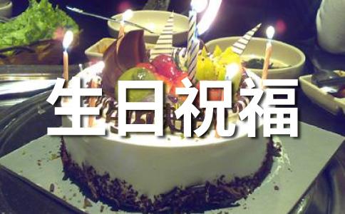【精华】生日祝语范文汇总十篇