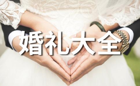 结婚祝福语范文