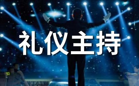 【精选】晚会主持词范文集锦十二篇