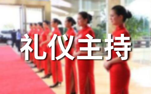 ★文艺晚会主持词范文合集13篇