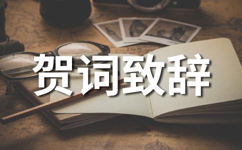 【实用】致辞范文合集10篇