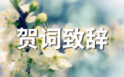新春祝词范文汇总5篇