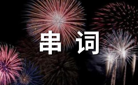 【必备】文艺晚会串词范文6篇