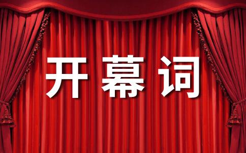 【精】小学开学典礼讲话范文(通用6篇)